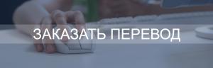 Перевод на румынский в Харькове Topperevod