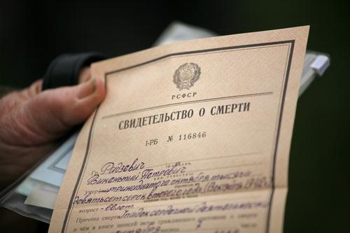 Перевод свидетельства о смерти Topperevod