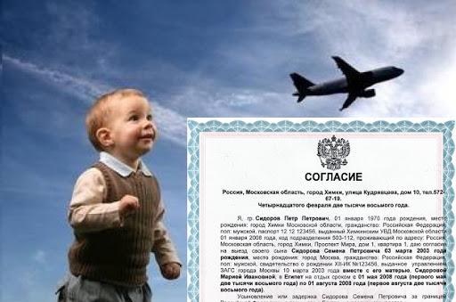 Перевод согласия на выезд ребенка Topperevod